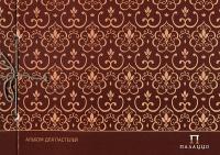Альбом для пастели А4 20л серия Палаццо Модерн слоновая кость